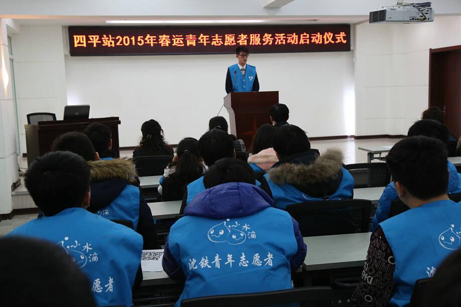 2015年春运志愿者服务活动 启动仪式